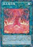 遊戯王カード SPFE-JP034 暴走魔法陣(パラレル)遊☆戯☆王ARC-V [フュージョン・エンフォーサーズ]