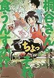 桐谷さん ちょっそれ食うんすか!?(3) (アクションコミックス)