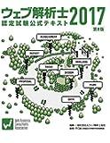 ウェブ解析士認定試験公式テキスト2017(第8版)