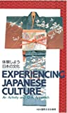 Experiencing Japanese Culture : An Activity and Q-A Approach, Kyobundo Editors, 4905737095