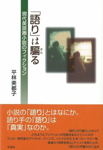 「語り」は騙る: 現代英語圏小説のフィクション