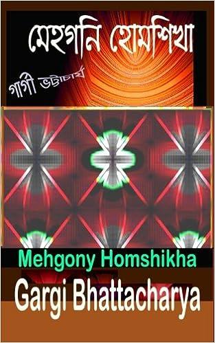 Mehogony Homshikha (Bengali Edition): Mrs Gargi Bhattacharya