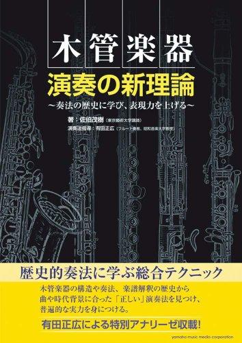 木管楽器 演奏の新理論