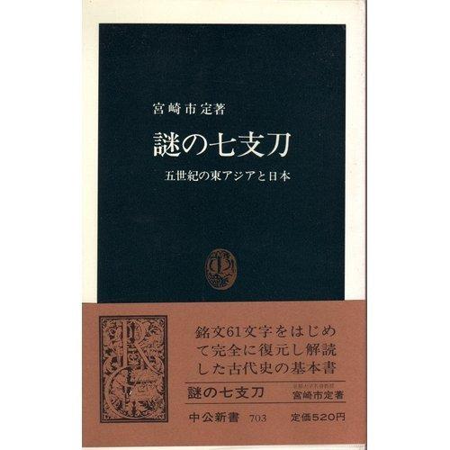謎の七支刀―五世紀の東アジアと日本 (中公新書 703)