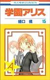Gakuen Alice Vol.15 (In Japanese)