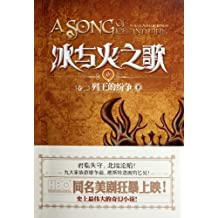 (Volume II) A Song of Ice and Fire: A Clash of Kings book two  -- 6 (Chinese Edition)