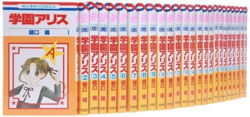 学園アリス 全31巻完結セット (花とゆめCOMICS)