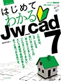 はじめてわかるJw_cad 7 (エクスナレッジムック)