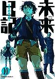 未来日記(10) (角川コミックス・エース)