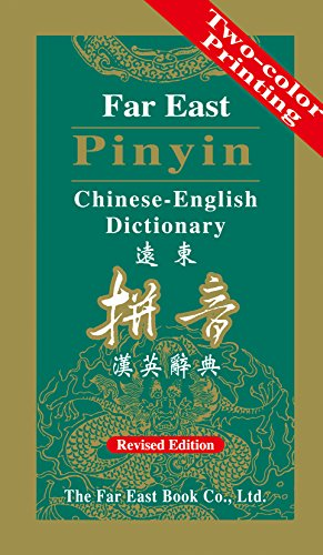 9576124638 - Teh-ming Yeh: Far East Pinyin Chinese-English Dictionary - 書