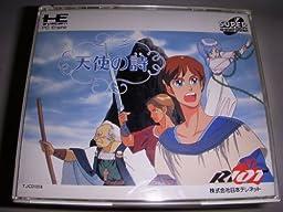 PCエンジン CD-ROM²天使の詩