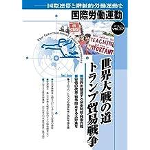 Sekaisensou-no-michi-Trump-boueki-sensou Kokusai-Roudouundou (Japanese Edition)
