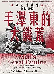 毛澤東的大饑荒:中國浩劫史1958-1962(當代中國史學家馮客三部曲) (Traditional Chinese Edition)