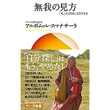 muga no mikata: watashikarajiyuuninaruikikata (samgha shinsyo) (Japanese Edition)
