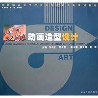 21世纪高等学校美术与设计专业规划教材•动画造型设计