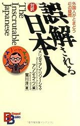 The Inscrutable Japanese (Kodansha Bilingual Books) (English and Japanese Edition)