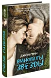 img - for Vinovaty zvezdy /The Fault in Our Stars [IN RUSSIAN] book / textbook / text book