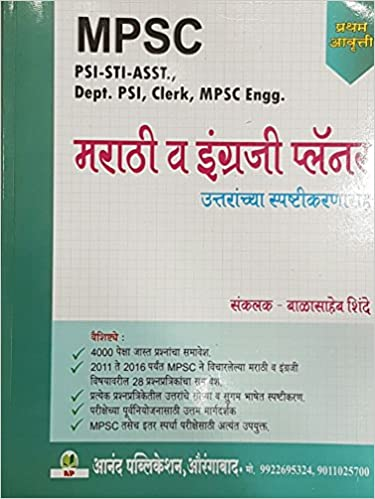 Mpsc Planner Book