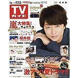 週刊TVガイド 2019年 7/12号