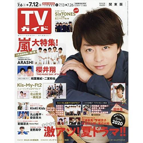 週刊TVガイド 2019年 7/12号 表紙画像