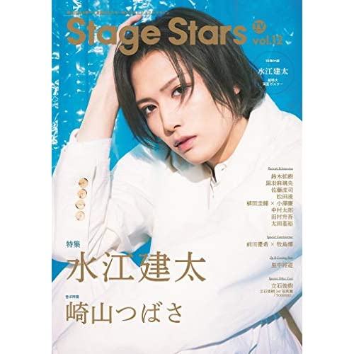 TVガイド Stage Stars vol.12 表紙画像