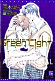 Green Light (Yaoi Novel), Yura Tamaki, 156970158X