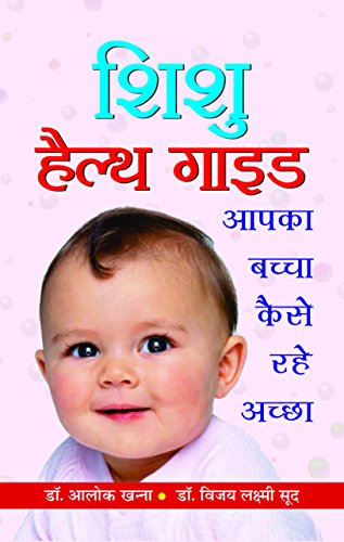 SHISHU HEALTH GUIDE (Hindi Edition)