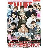TV LIFE 2020年 2/14号