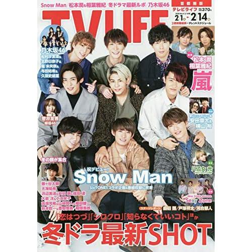 TV LIFE 2020年 2/14号 表紙画像