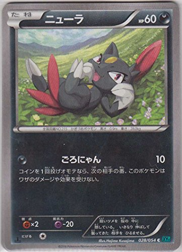 Pokemon Card Japanese - Sneasel 028/054 XY11 - 1st ()
