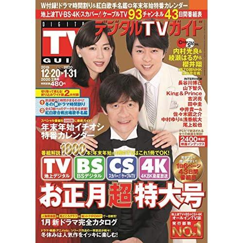 デジタルTVガイド 2020年 2月号 表紙画像