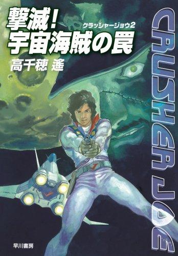 撃滅! 宇宙海賊の罠 (クラッシャージョウ2) (ハヤカワ文庫JA)