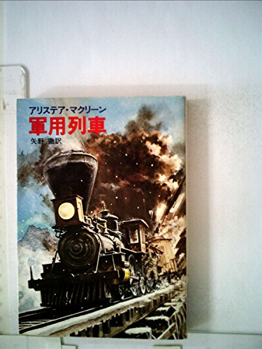 軍用列車 (1981年) (ハヤカワ文庫―NV)
