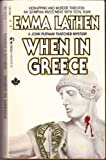 When in Greece, Emma Lathen, 0671825046