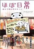 ほぼ日常 腐女子書店員の4コマ (マジキューコミックス)