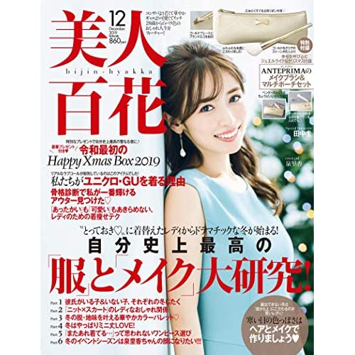 美人百花 2019年12月号 表紙画像