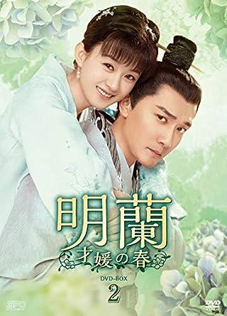 [DVD]明蘭~才媛の春~ DVD-BOX2