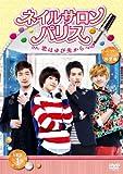[DVD]ネイルサロン・パリス~恋はゆび先から~ ディレクターズカット完全版 DVD-SET1