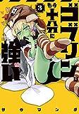 ゴブリンはもう十分に強い コミック 1-3巻セット