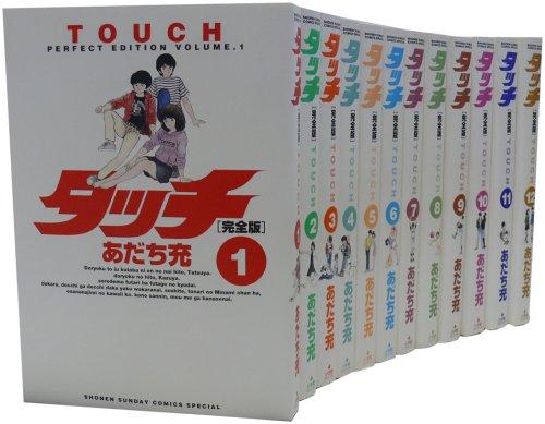 タッチ コミック 完全版 全12巻 完結セット(少年サンデーコミックススペシャル)の商品画像