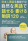 日本人英語を脱却する! 自然な英語で話せる・書ける動詞120