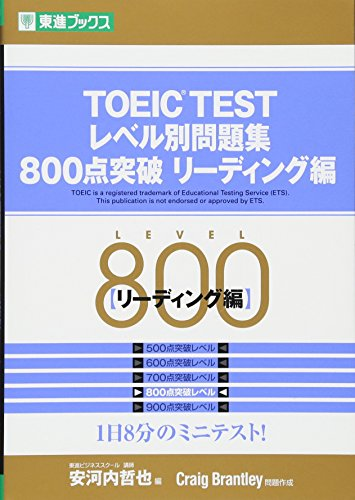 800 point breakthrough leading hen TOEIC TEST level different matter Collection (eastward Books - level different matter Collection series) (2011) ISBN: 4890855181 [Japanese Import]