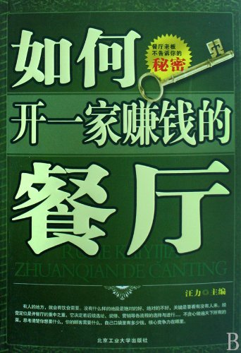 Read Online How to Open A Profitable Restaurant- The Latest Revision (Chinese Edition) pdf epub