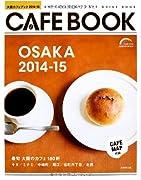 大阪カフェブック 2014ー15 (SEIBIDO MOOK)