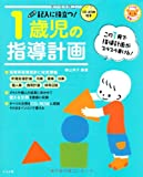CD-ROM付き 記入に役立つ1歳児の指導計画 (ナツメ社保育シリーズ)