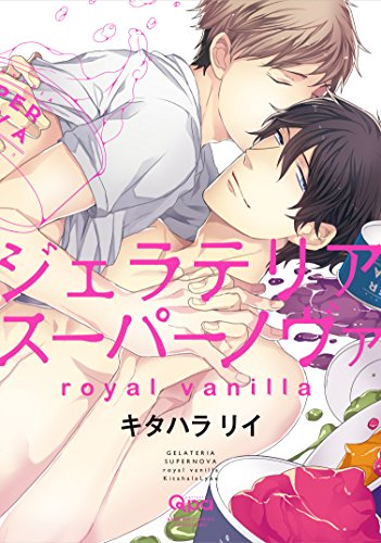 ジェラテリアスーパーノヴァ royal vanilla (バンブーコミックス Qpaコレクション)