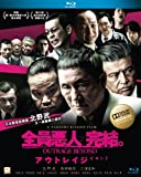 Outrage Beyond (Region A Blu-Ray) (English subtitled) Japanese movie directed by Takeshi Kitano
