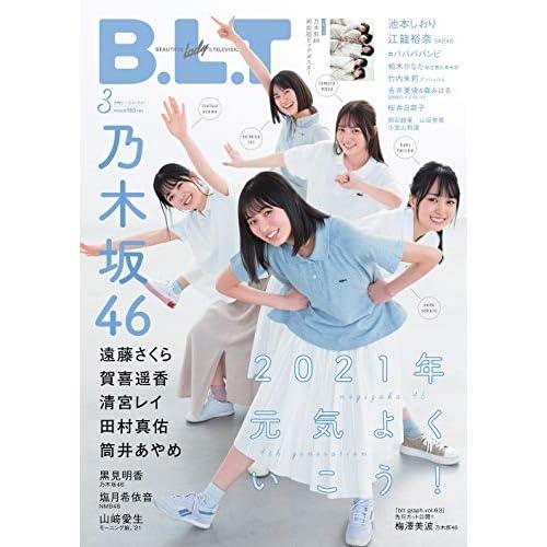 B.L.T. 2021年 3月号 表紙画像