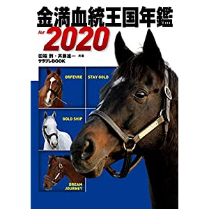 金満血統王国年鑑 for 2020 (サラブレBOOK) [Kindle版]