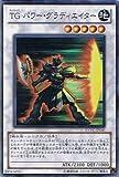 遊戯王 EXVC-JP041-SR 《TG パワー・グラディエイター》 Super